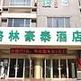 GreenTree Inn Weifang Wanda Plaza Yuhe Road Express Hotel