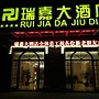Ruijia Hotel Chengdu Airport