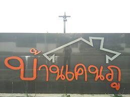 Baan Kenphu